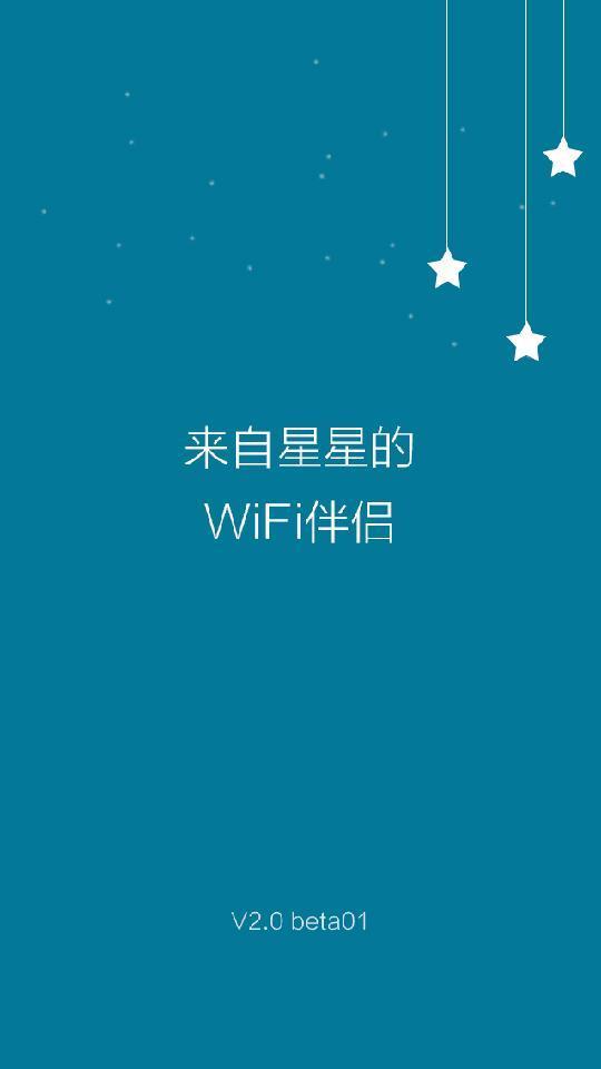 WiFi伴侣 最新版