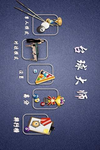 职业桌球中文版下载图1: