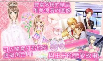 王子的契约恋人 中文汉化版