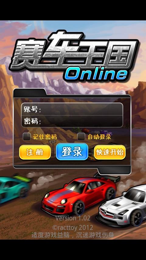 赛车王国online下载图1: