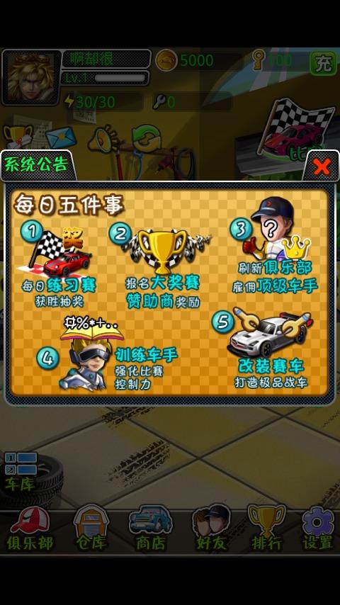 赛车王国online下载图3: