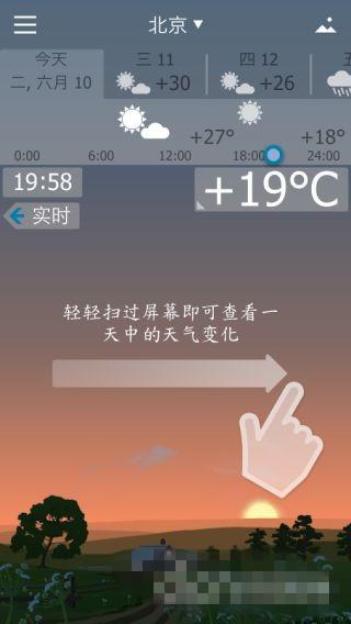 YoWindow天气破解版