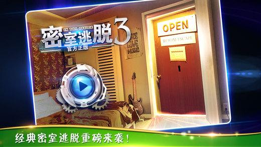 密室逃脱3官方正版:逃出办公室
