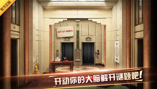 密室逃脱7官方正版:环游世界