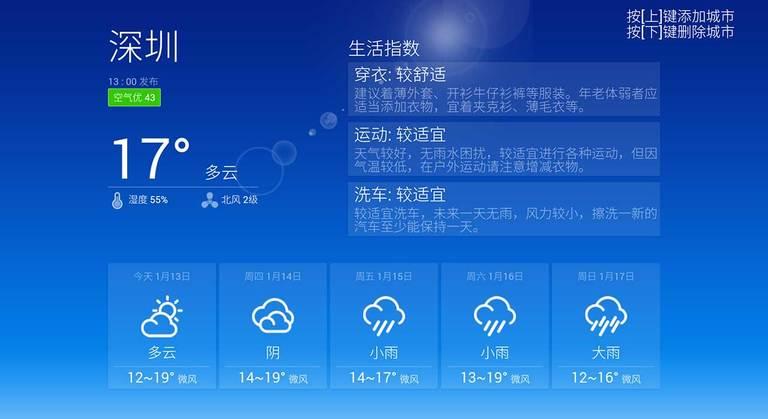 查天气TV版下载图2: