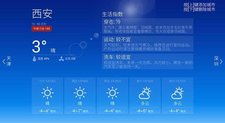 查天气TV版下载图3: