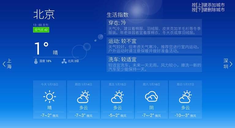 查天气TV版下载图1:
