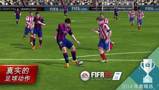 FIFA 15:终极队伍 TV版下载图3: