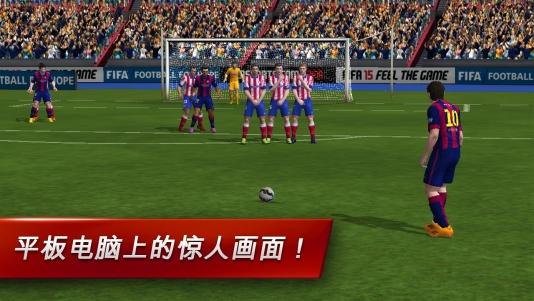FIFA 15:终极队伍 TV版下载图2: