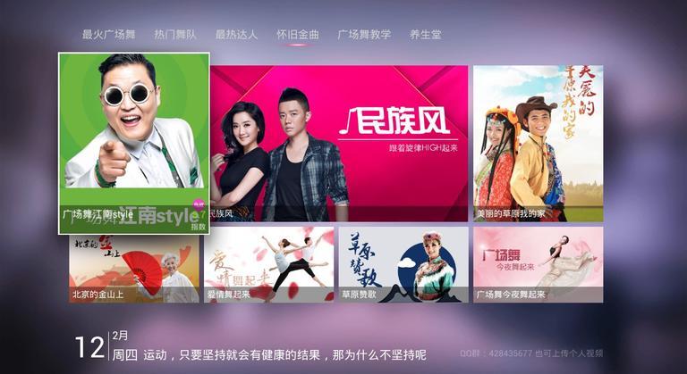 广场舞大全TV版下载图1: