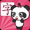 熊猫识字TV版1.1.2