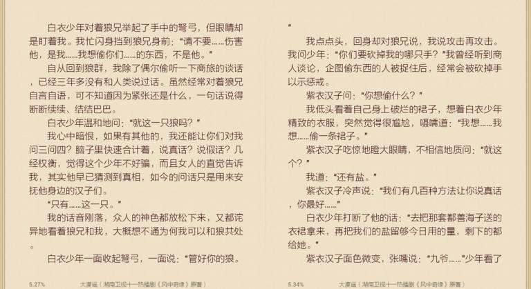 网易云阅读TV版下载图3:
