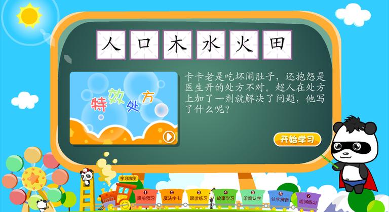 熊猫识字TV版下载图3:
