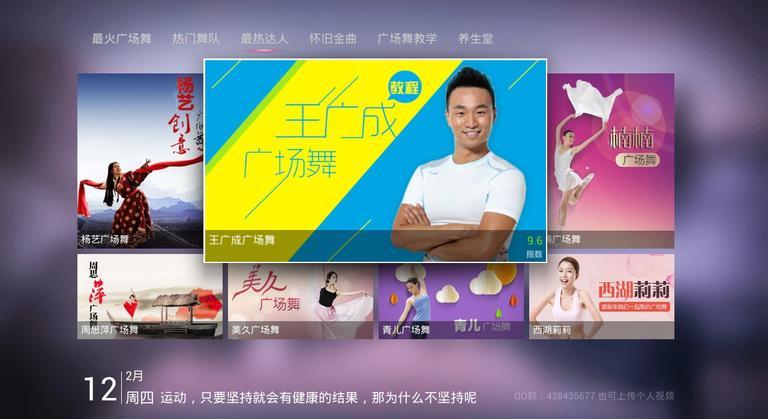 广场舞大全TV版下载图2: