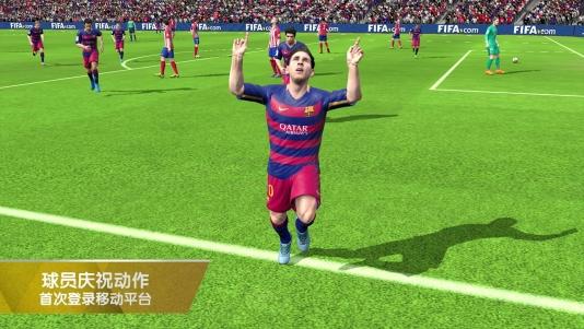 FIFA16电视版下载图3: