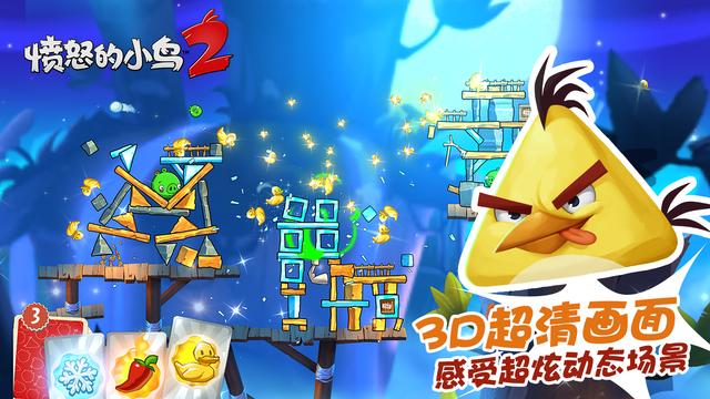 愤怒的小鸟2 无限体力钻石破解版
