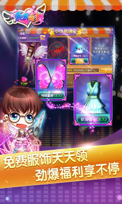 天天炫舞百度版下载图1: