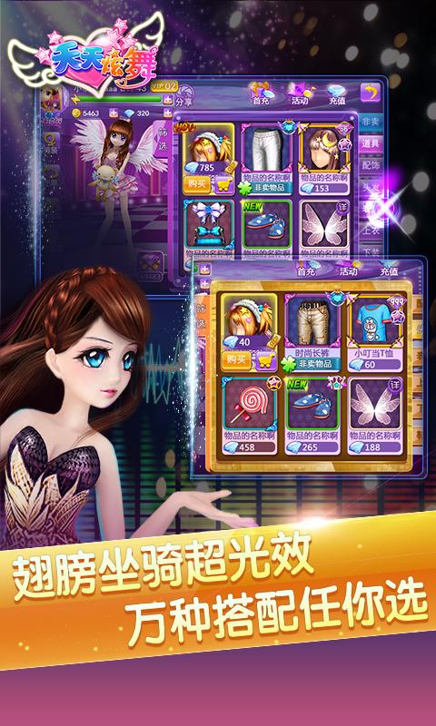 天天炫舞百度版下载图2: