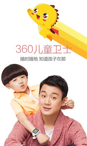 360儿童卫士