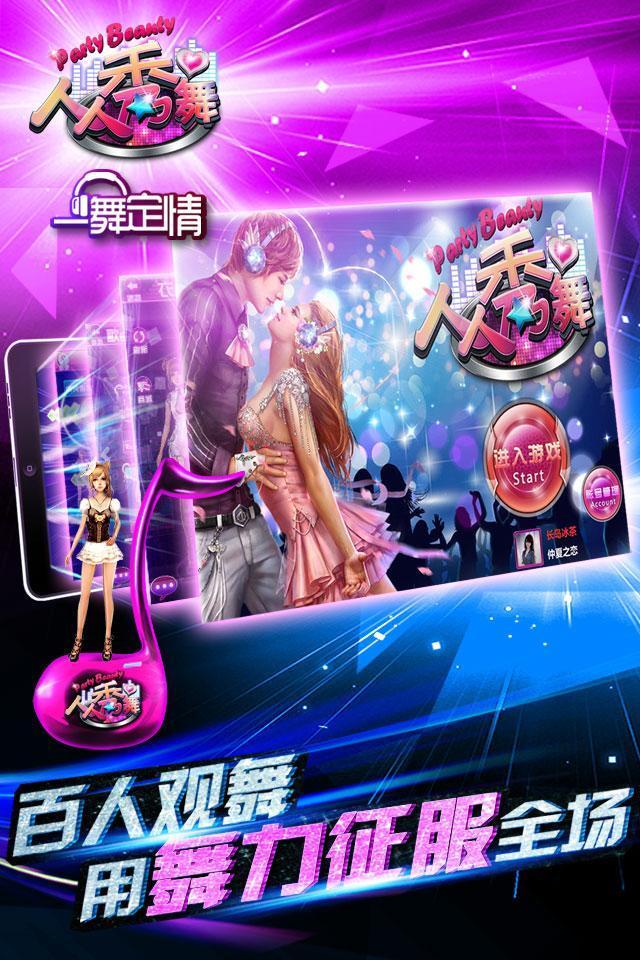 人人秀舞360版下载图1: