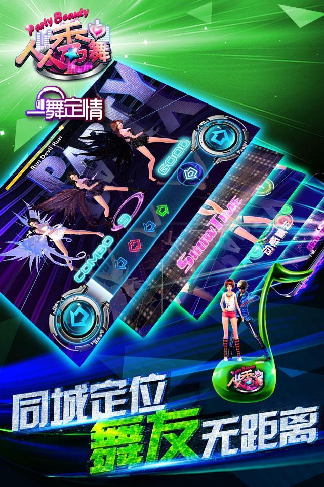人人秀舞360版下载图3: