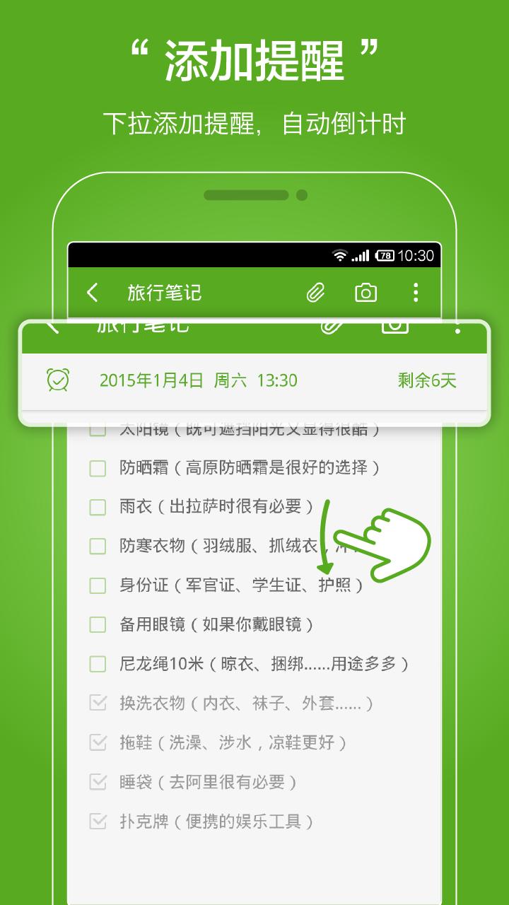 随笔记中文破解版