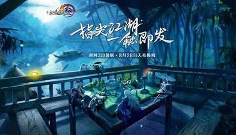 剑网3:指尖江湖 iOS版