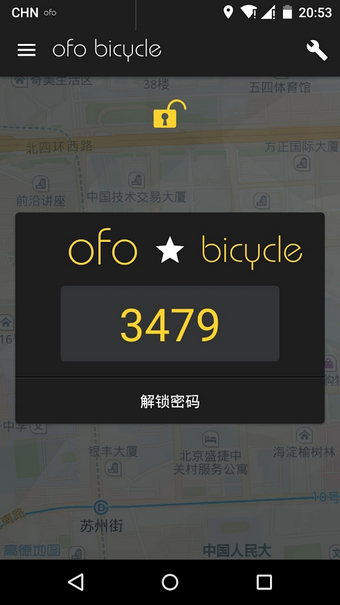 ofo共享单车 官网版