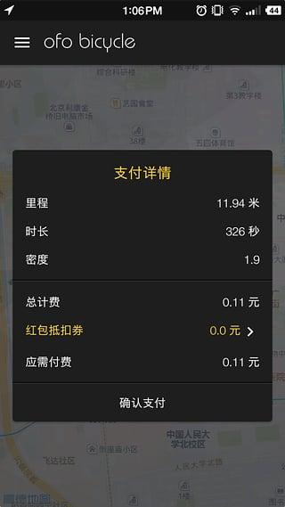 ofo小黄车