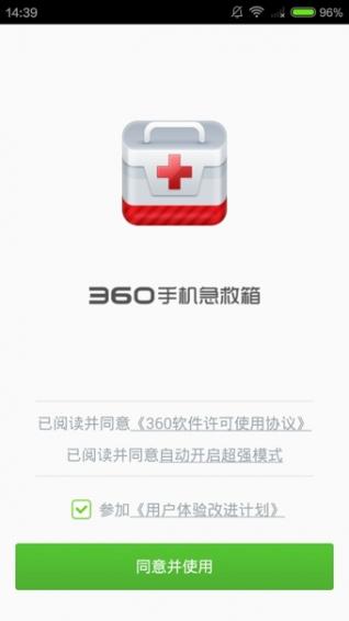360手机急救箱