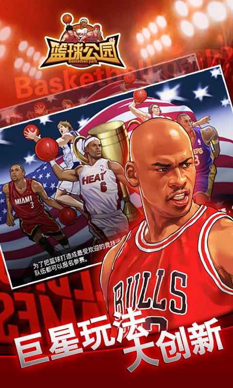 篮球公园OL 九游版