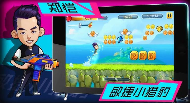 奔跑吧兄弟2TV版下载图2: