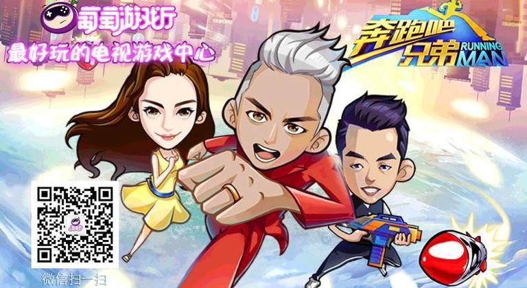 奔跑吧兄弟2TV版下载图1: