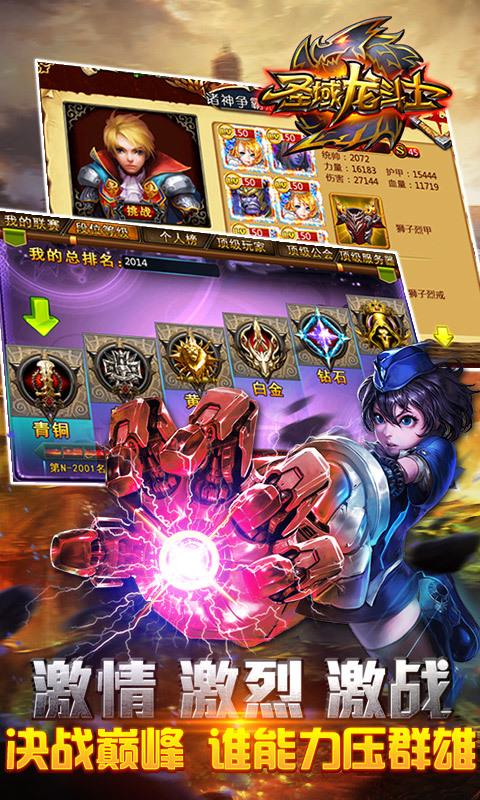 圣域龙斗士 九游版