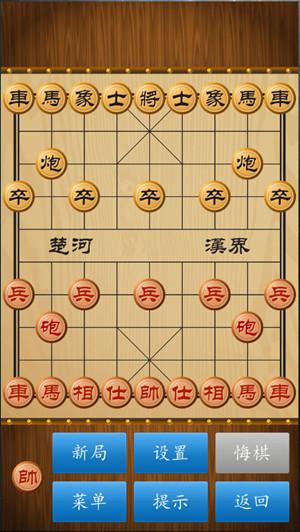 中国象棋 破解版