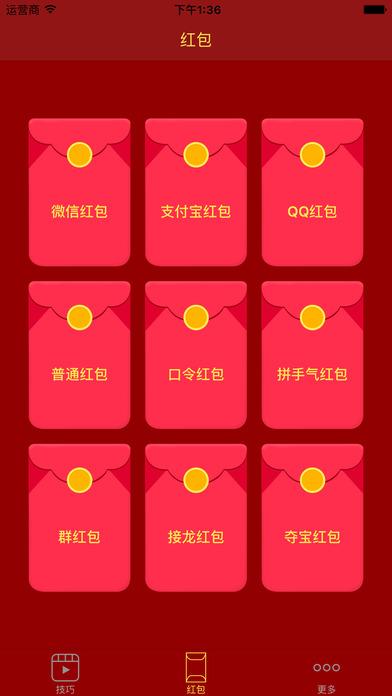 红包多多 官方版