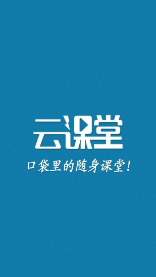 导游云课堂官方版