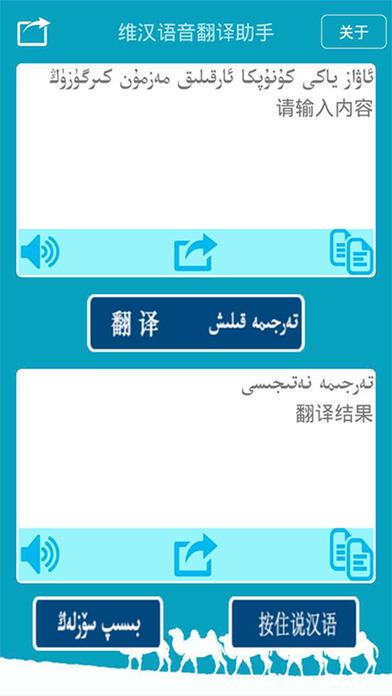 维汉语音翻译