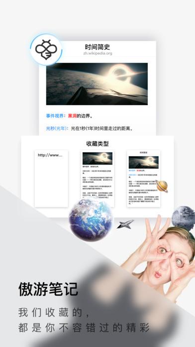 傲游5浏览器官方版