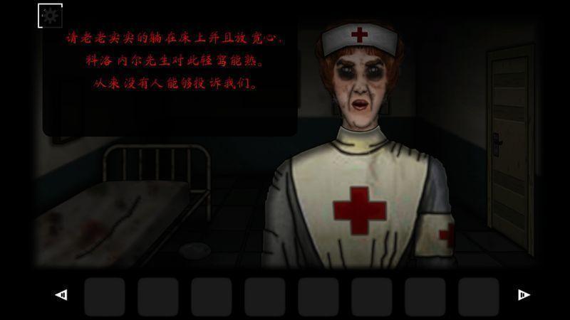 遗忘之丘:门诊室 中文破解版