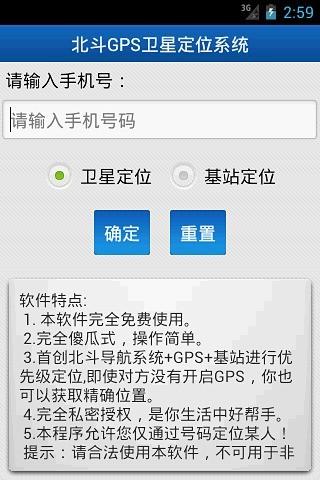 北斗手机定位系统-安卓版