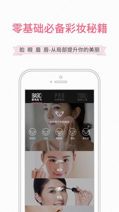 魔镜魔镜app