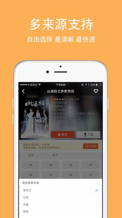 牛角影音 iOS版