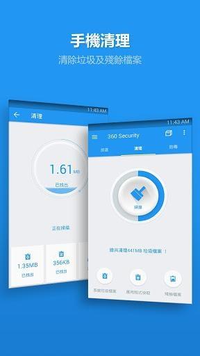 360手机卫士 国际版