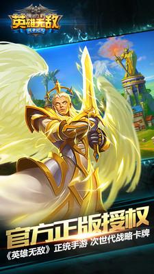 魔法门之英雄无敌:战争纪元 iOS版