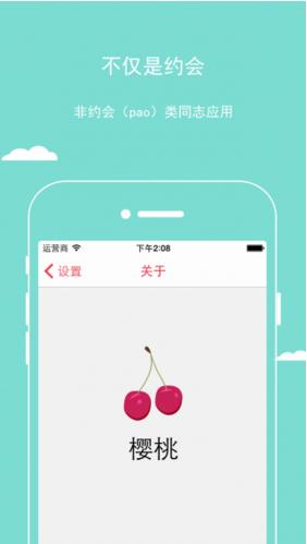樱桃同性交友软件