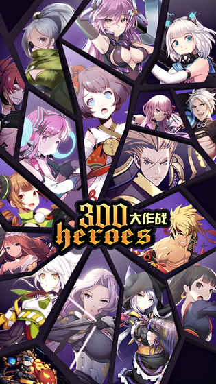 300大作战 iOS版