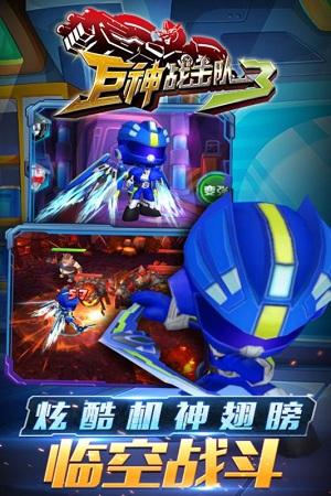 巨神战击队3 破解版