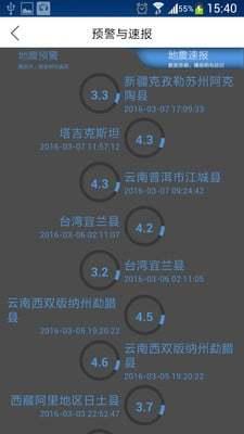 中国地震预警