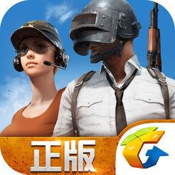 绝地求生:全军出击 iOS版
